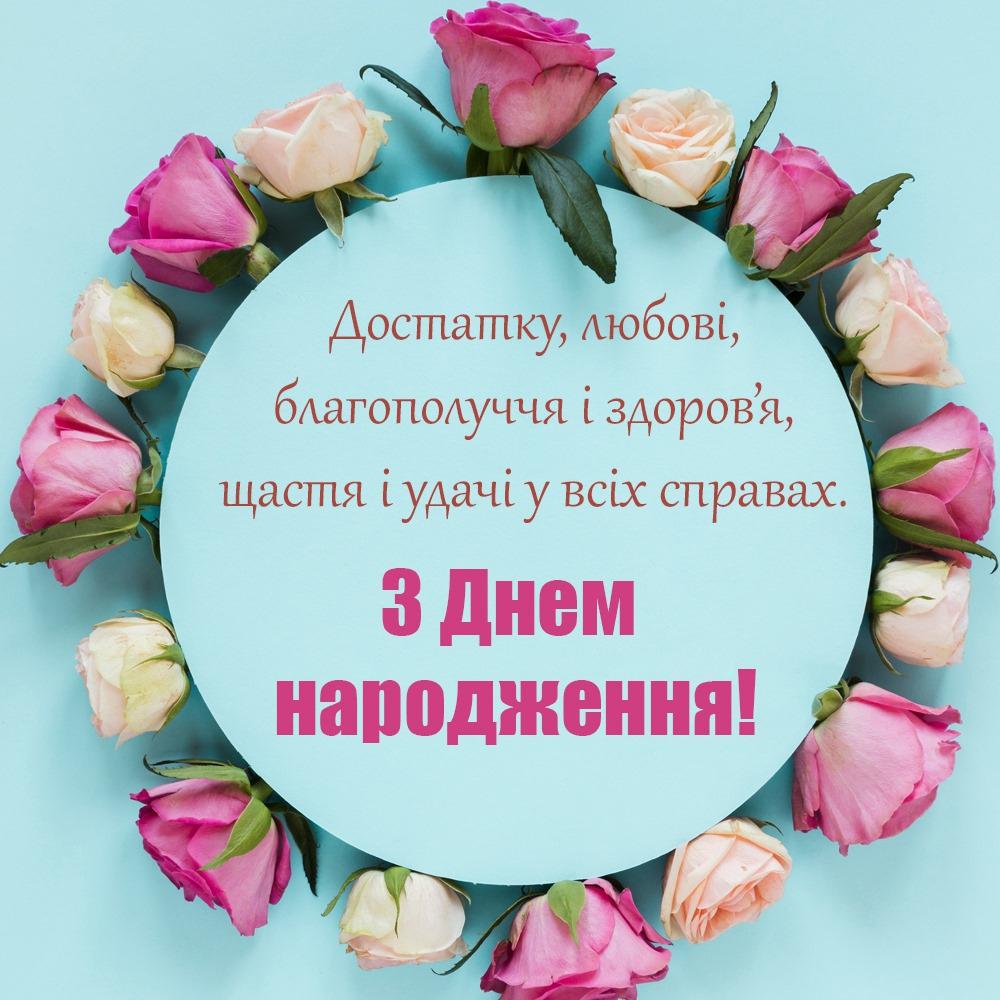 З Днем народження Гаврилюк Валентина Рашидівна!