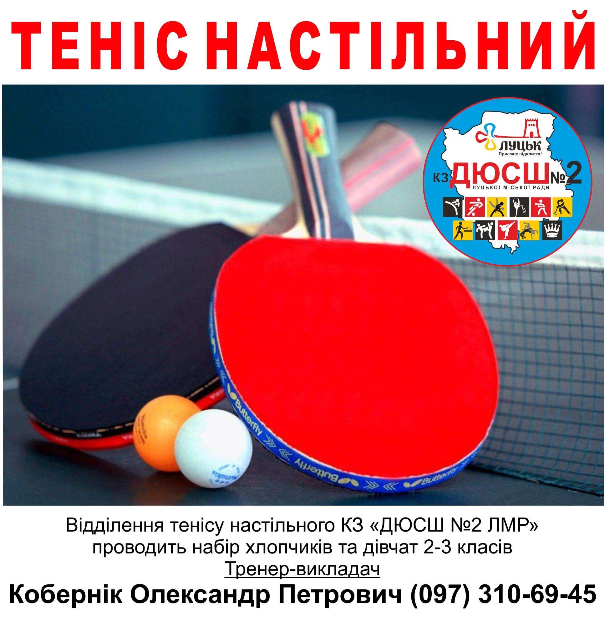 Набір на відділення тенісу настільного
